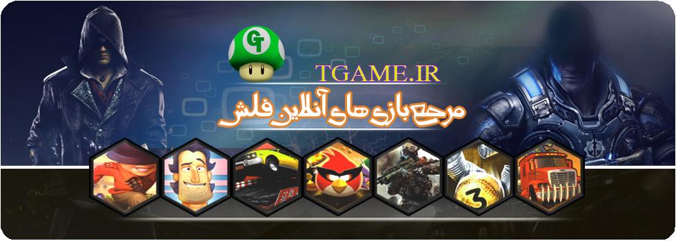 Tgame.ir :: بازی آنلاین تی گیم